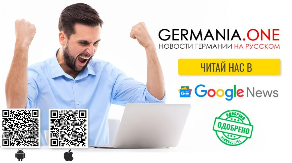 germania-google